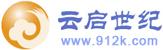 云启世纪-济南网站公司